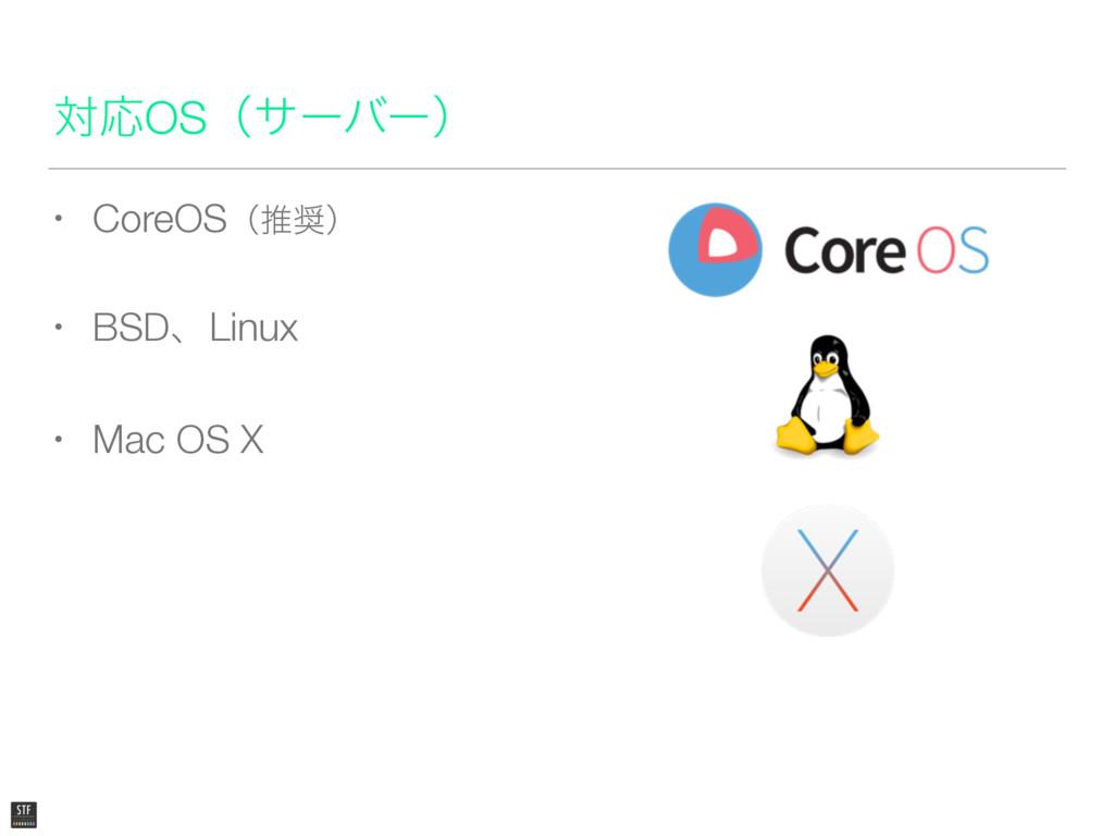 ରԠOSʢαʔόʔʣ • CoreOSʢਪʣ • BSDɺLinux • Mac OS X