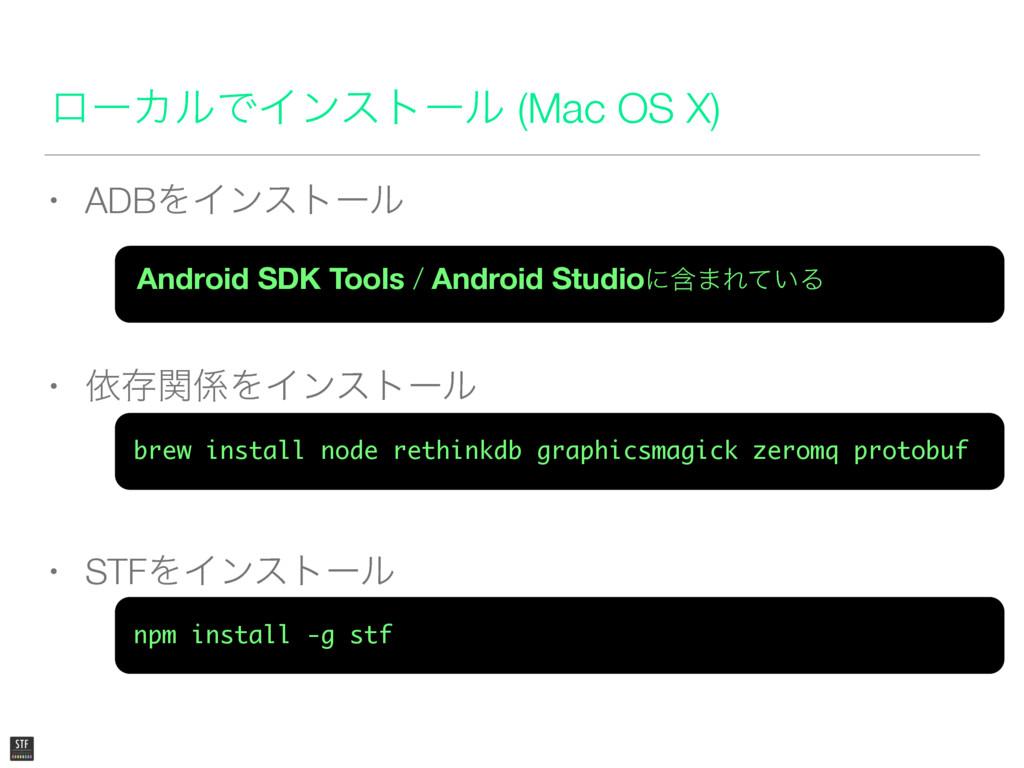 ϩʔΧϧͰΠϯετʔϧ (Mac OS X) • ADBΛΠϯετʔϧ • ґଘؔΛΠϯετ...