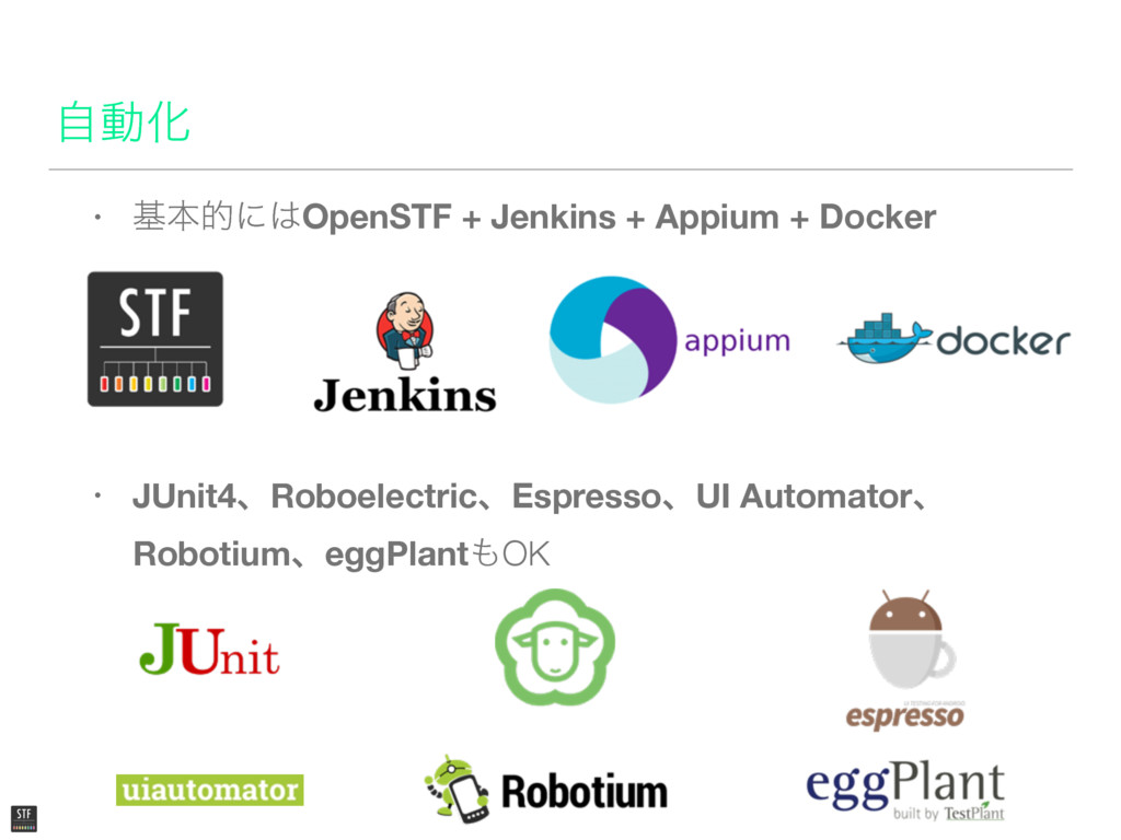 ࣗಈԽ • جຊతʹOpenSTF + Jenkins + Appium + Docker ...