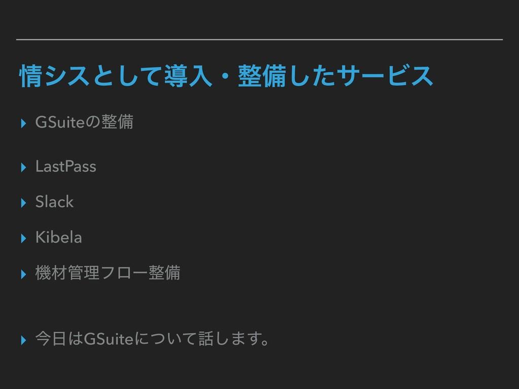γεͱͯ͠ಋೖɾඋͨ͠αʔϏε ▸ GSuiteͷඋ ▸ LastPass ▸ Slac...
