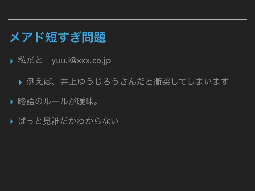 ϝΞυ͗͢ ▸ ࢲͩͱɹyuu.i@xxx.co.jp ▸ ྫ͑ɺҪ্Ώ͏͡Ζ͏͞Μͩ...