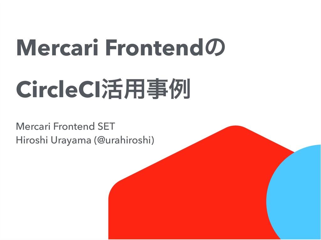Mercari Frontendͷ CircleCI׆༻ྫ Mercari Fronten...