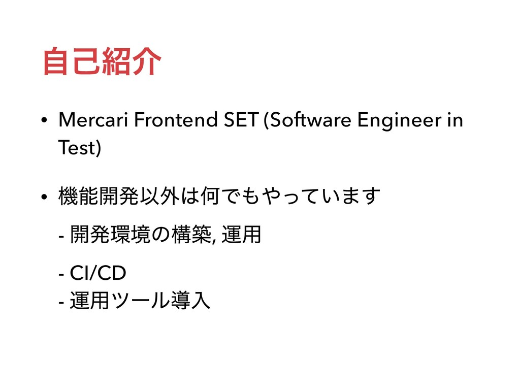 ࣗݾհ • Mercari Frontend SET (Software Engineer ...