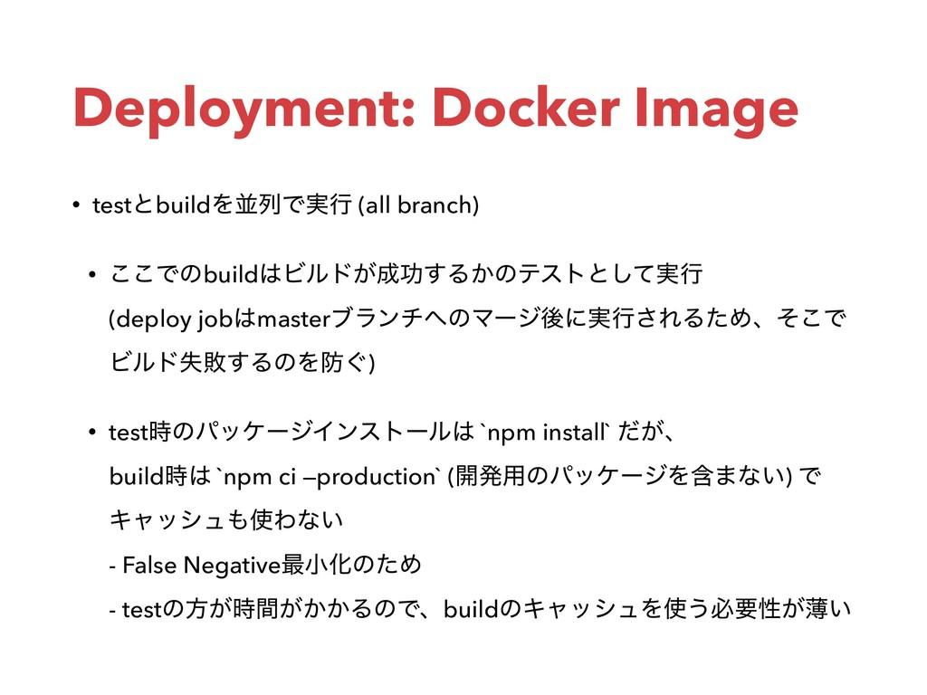 Deployment: Docker Image • testͱbuildΛฒྻͰ࣮ߦ (al...