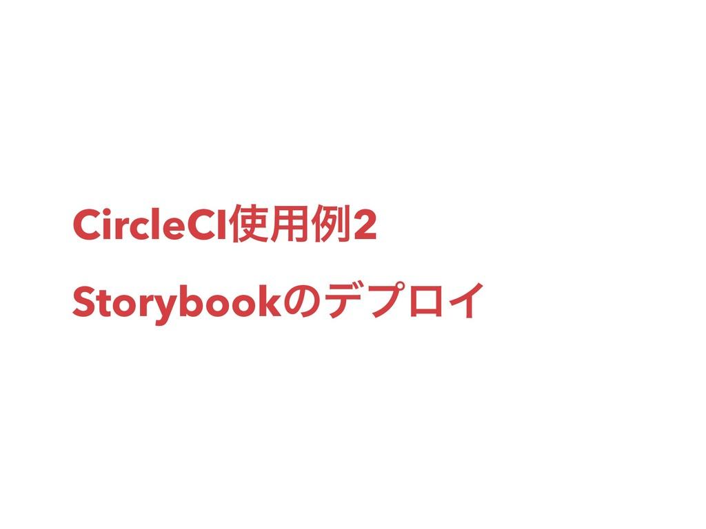 CircleCI༻ྫ2 StorybookͷσϓϩΠ