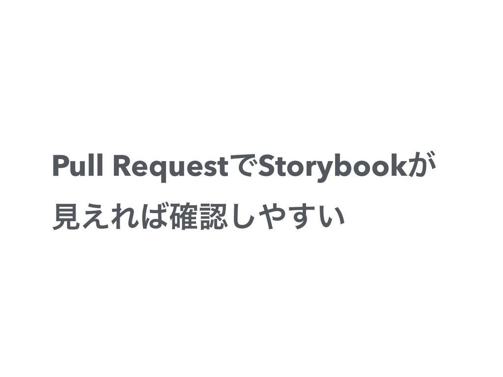 Pull RequestͰStorybook͕ ݟ͑Ε͍֬͢͠