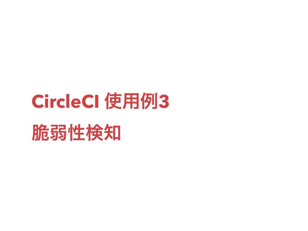 CircleCI ༻ྫ3 ੬ऑੑݕ