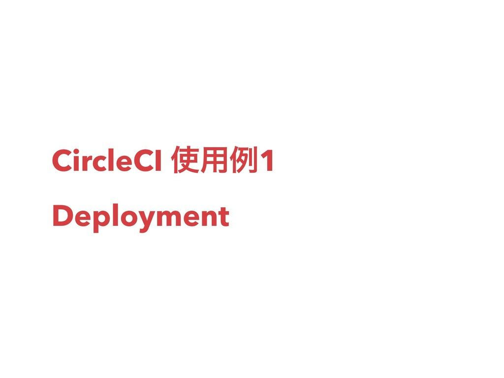CircleCI ༻ྫ1 Deployment