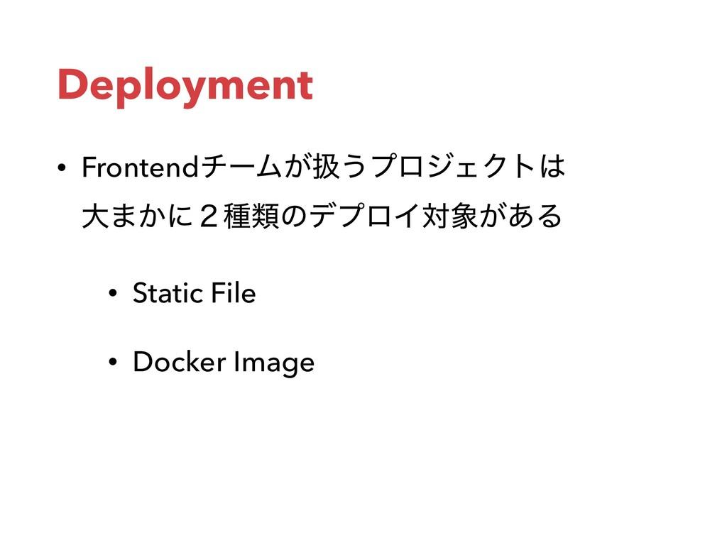 Deployment • FrontendνʔϜ͕ѻ͏ϓϩδΣΫτ େ·͔ʹ̎छྨͷσϓϩ...