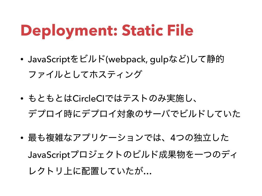 Deployment: Static File • JavaScriptΛϏϧυ(webpac...