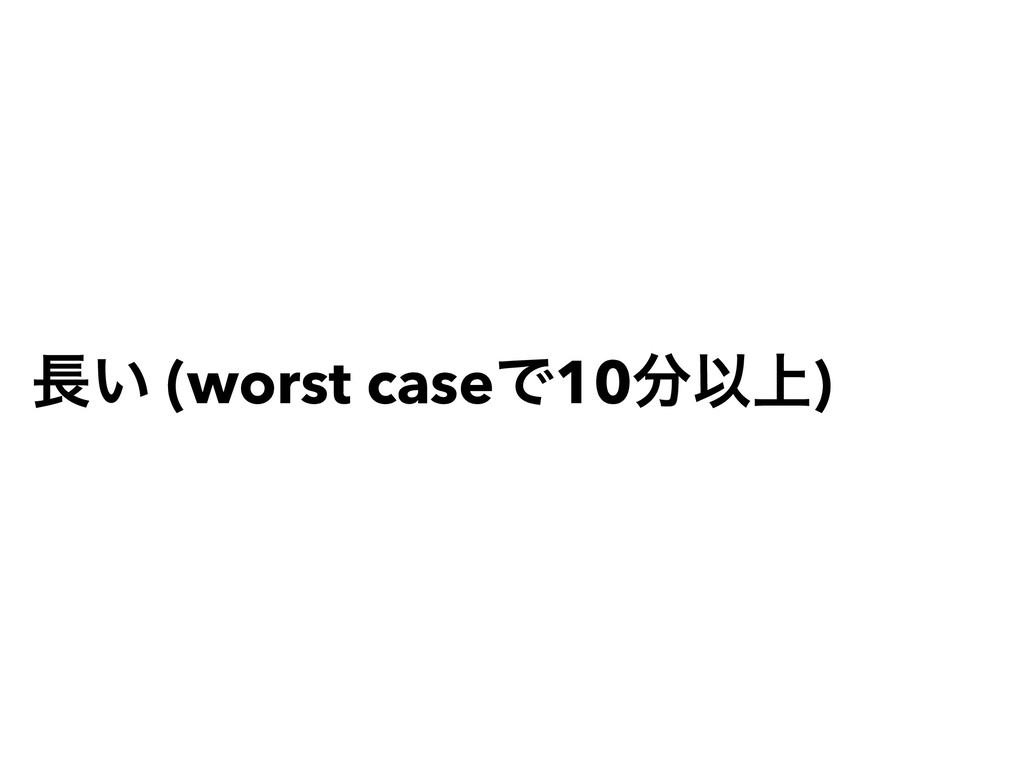 ͍ (worst caseͰ10Ҏ্)