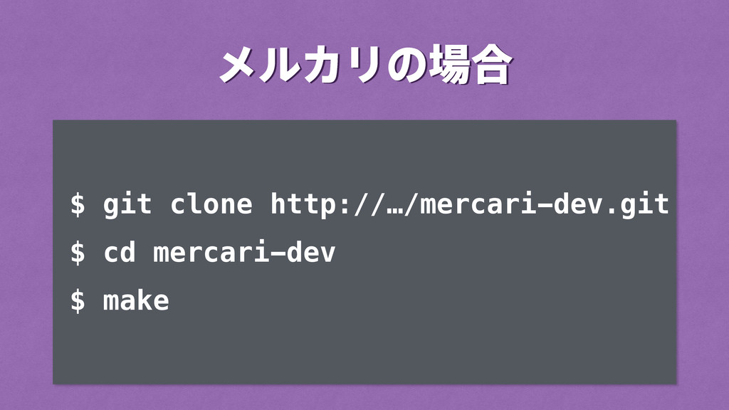 ϝϧΧϦͷ߹ $ git clone http://…/mercari-dev.git $ ...