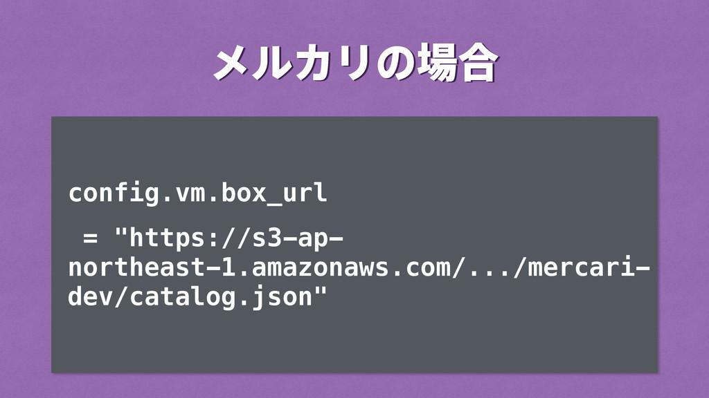 """ϝϧΧϦͷ߹ config.vm.box_url = """"https://s3-ap- nor..."""