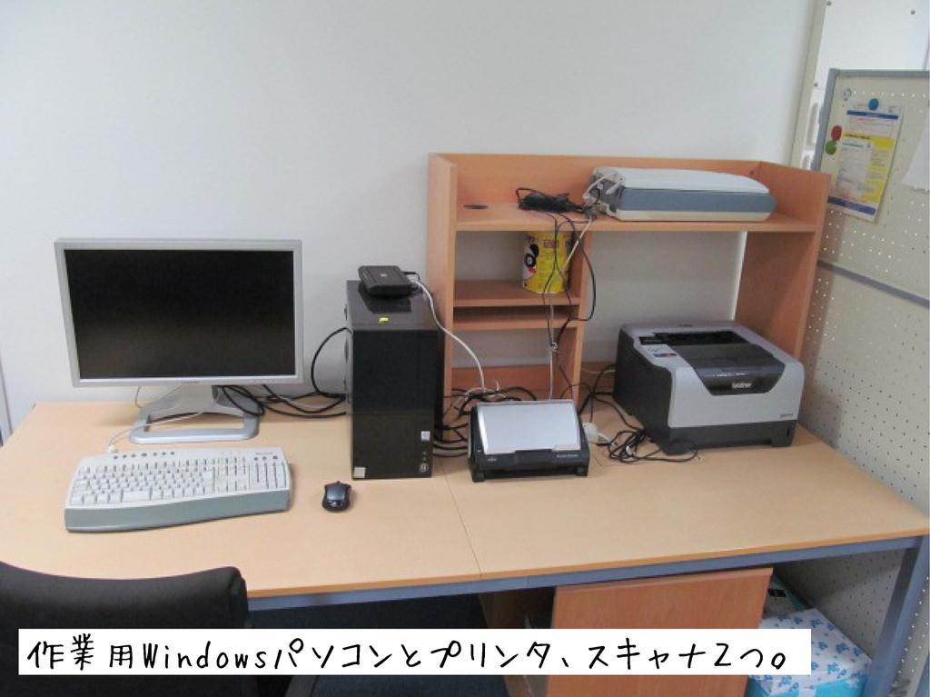 作業用Windowsパソコンとプリンタ、スキャナ2つ。