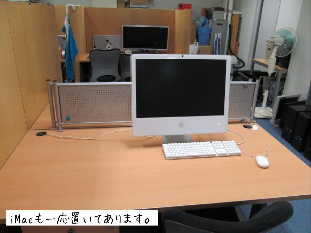 iMacも一応置いてあります。