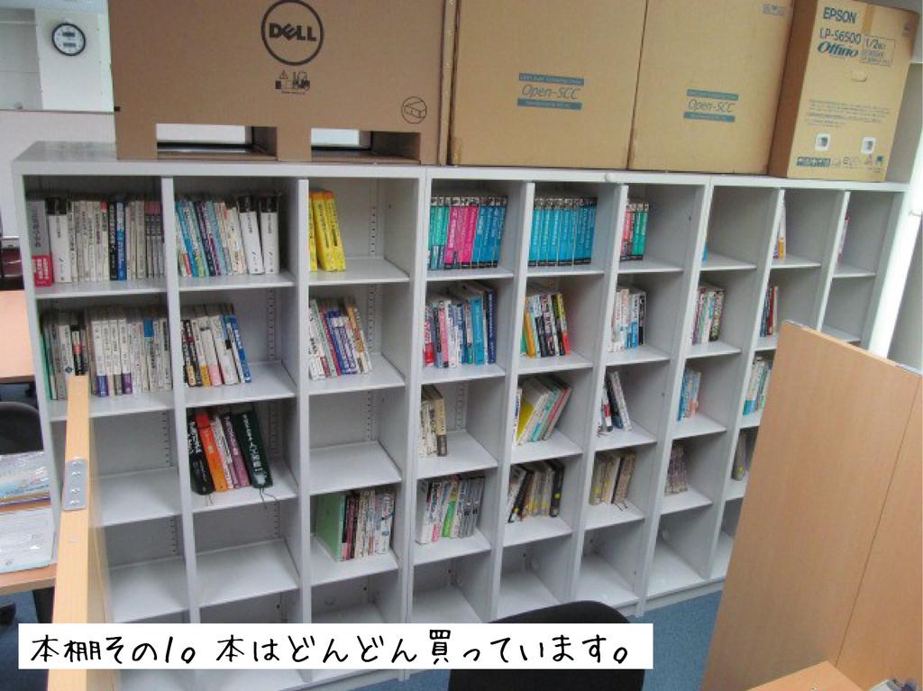 本棚その1。本はどんどん買っています。