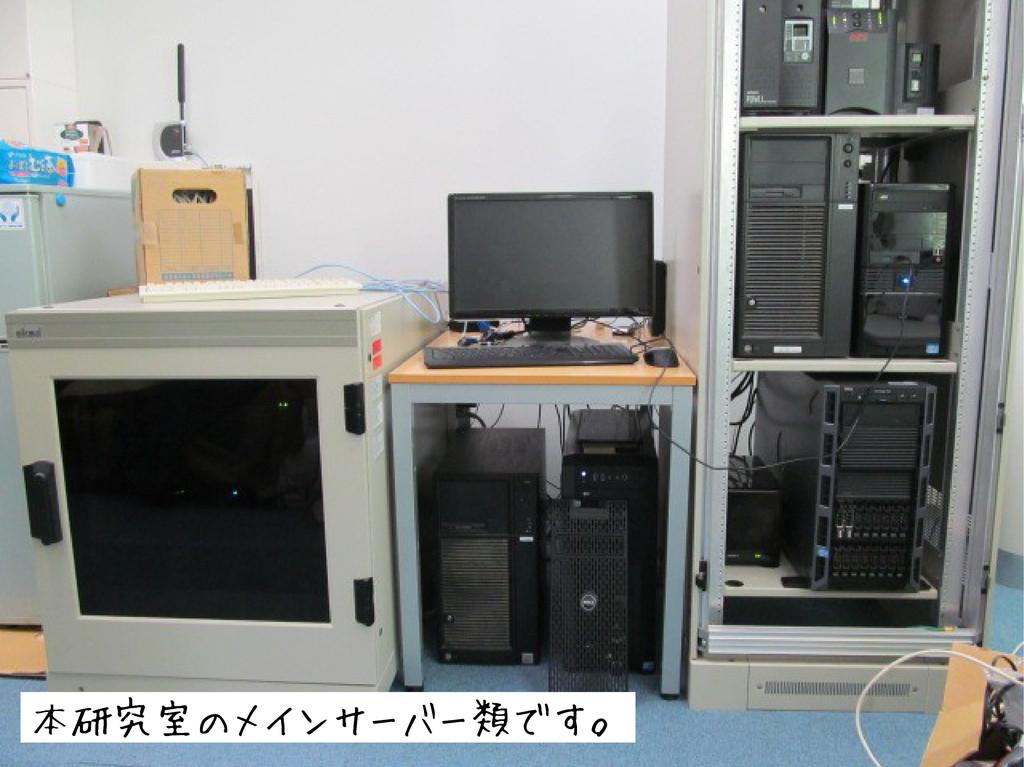 本研究室のメインサーバー類です。