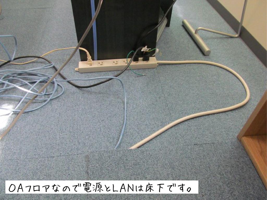 OAフロアなので電源とLANは床下です。