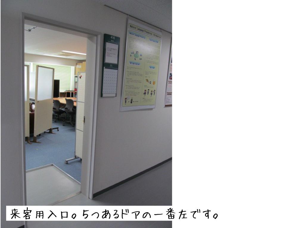 来客用入口。5つあるドアの一番左です。