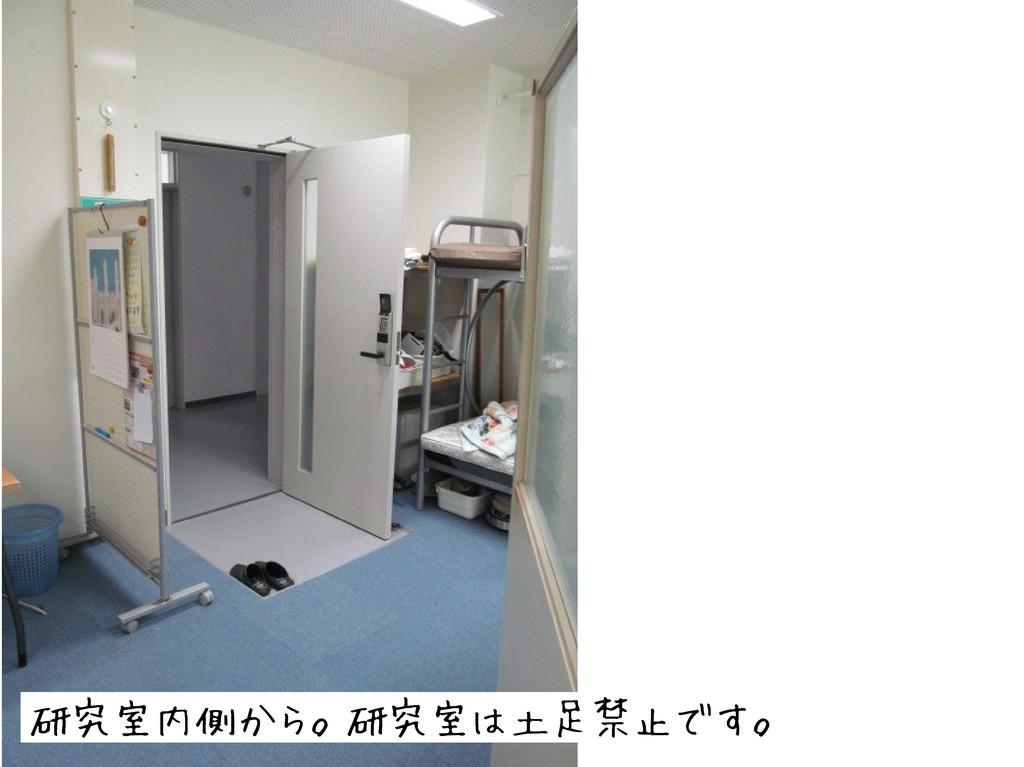 研究室内側から。研究室は土足禁止です。