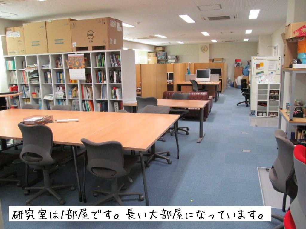 研究室は1部屋です。長い大部屋になっています。