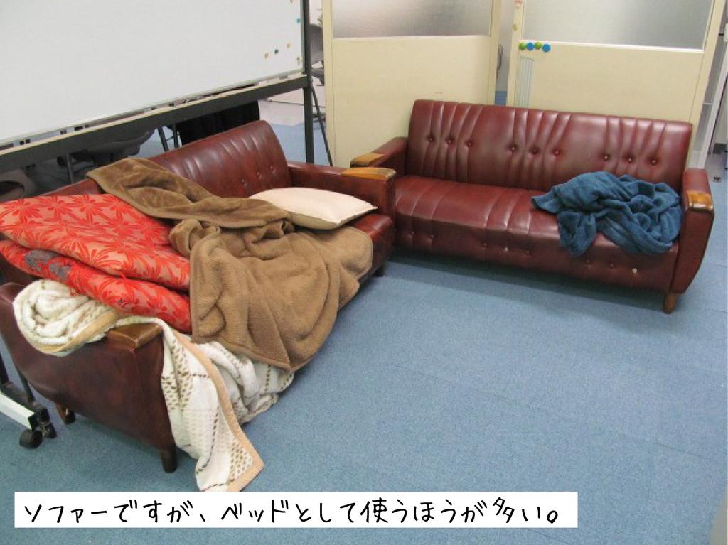 ソファーですが、ベッドとして使うほうが多い。