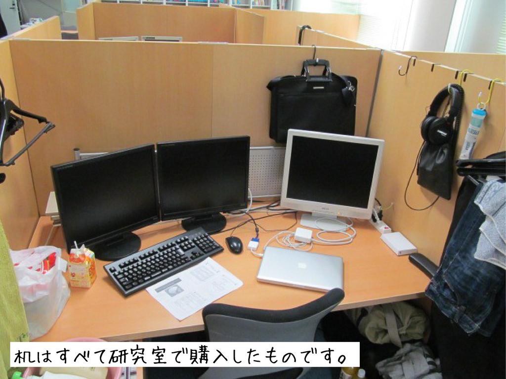 机はすべて研究室で購入したものです。