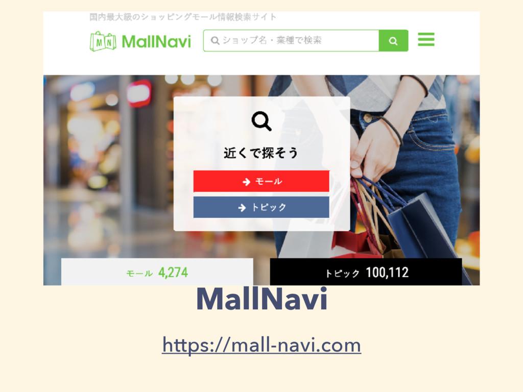 MallNavi https://mall-navi.com