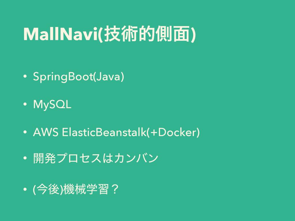 MallNavi(ٕज़తଆ໘) • SpringBoot(Java) • MySQL • AW...