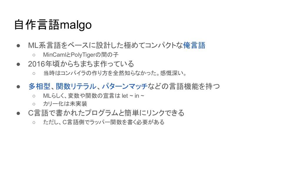 自作言語malgo ● ML系言語をベースに設計した極めてコンパクトな俺言語 ○ MinCam...