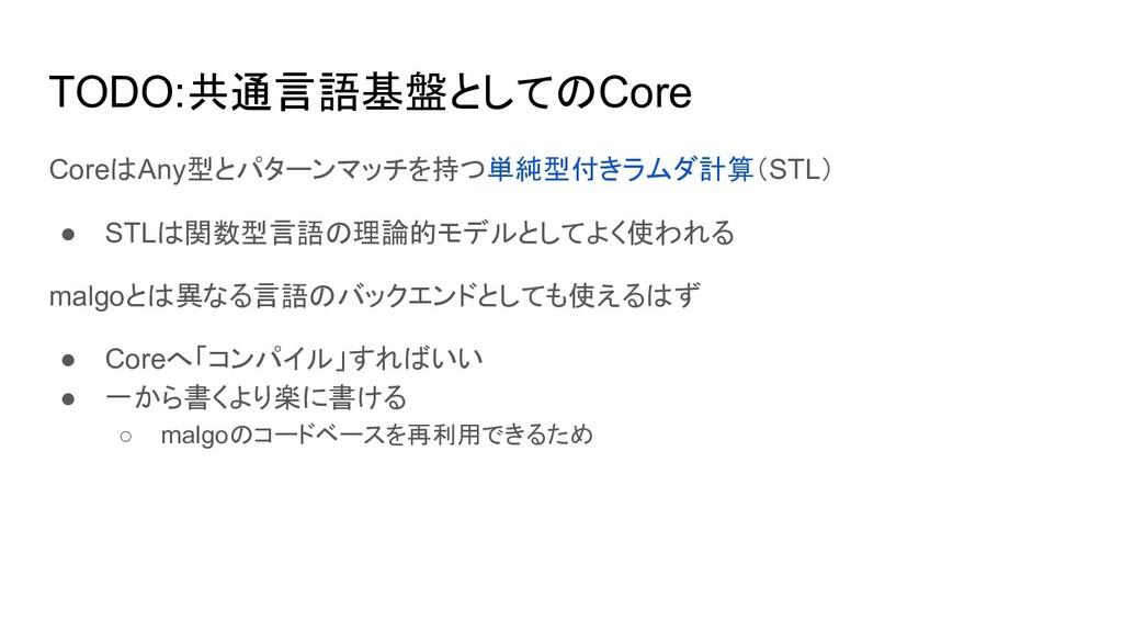 TODO:共通言語基盤としてのCore CoreはAny型とパターンマッチを持つ単純型付きラム...