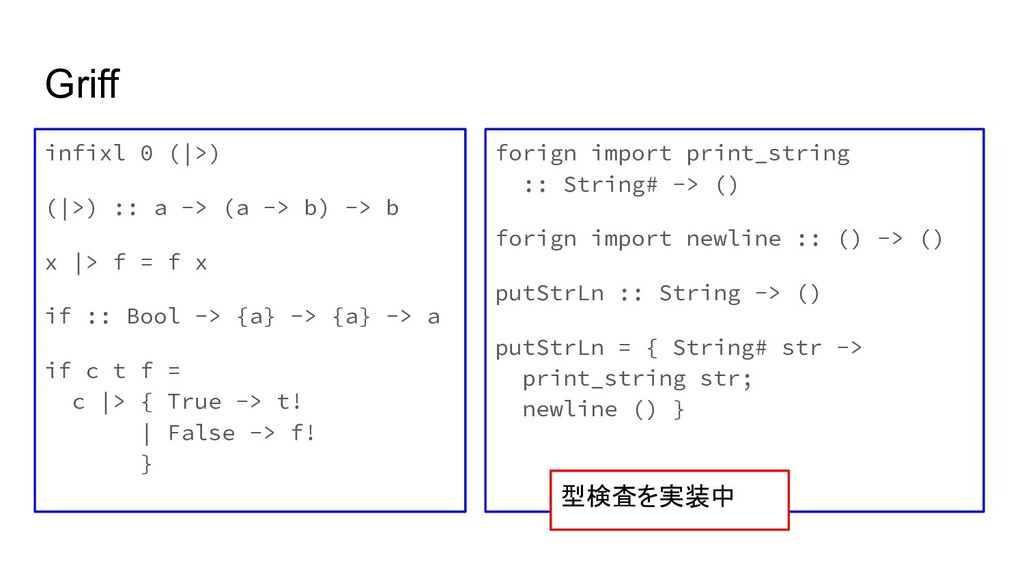 Griff infixl 0 ( >) ( >) :: a -> (a -> b) -> b ...
