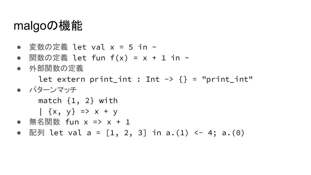malgoの機能 ● 変数の定義 let val x = 5 in ~ ● 関数の定義 let...
