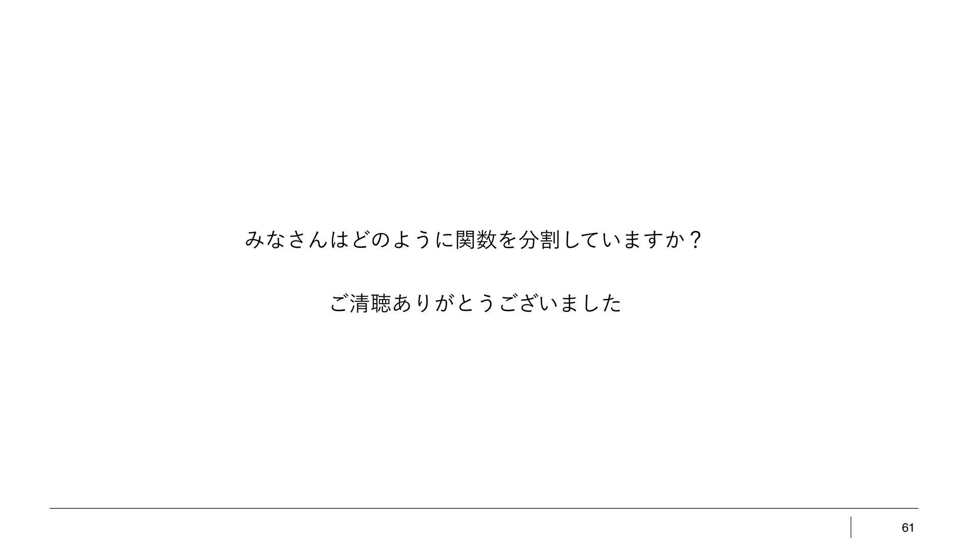 61 Έͳ͞ΜͲͷΑ͏ʹؔΛׂ͍ͯ͠·͔͢ʁ ͝ਗ਼ௌ͋Γ͕ͱ͏͍͟͝·ͨ͠