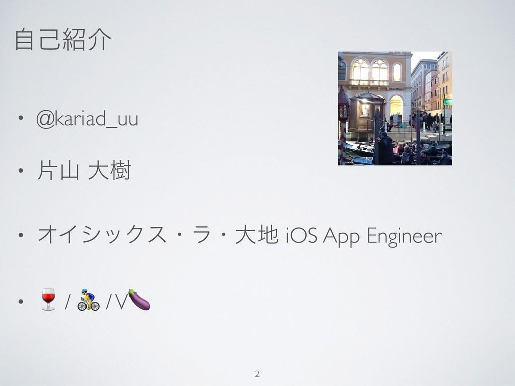 ࣗݾհ • @kariad_uu • ย େथ • ΦΠγοΫεɾϥɾେ iOS App...