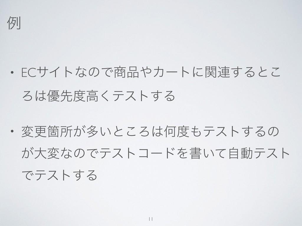 ྫ • ECαΠτͳͷͰΧʔτʹؔ࿈͢Δͱ͜ Ζ༏ઌߴ͘ςετ͢Δ • มߋՕॴ͕ଟ...
