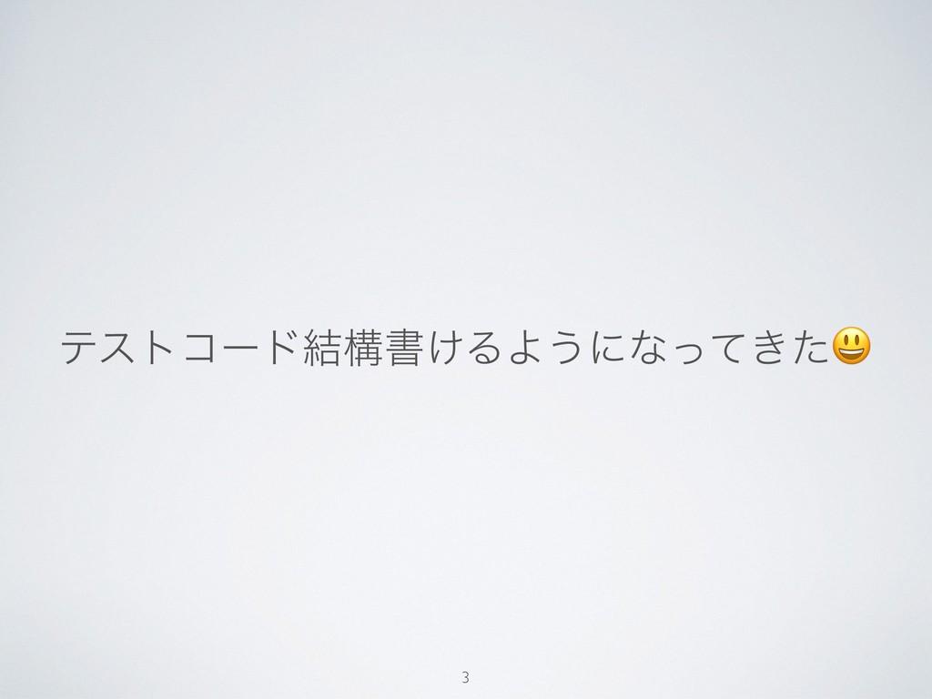 ςετίʔυ݁ߏॻ͚ΔΑ͏ʹͳ͖ͬͯͨ 3