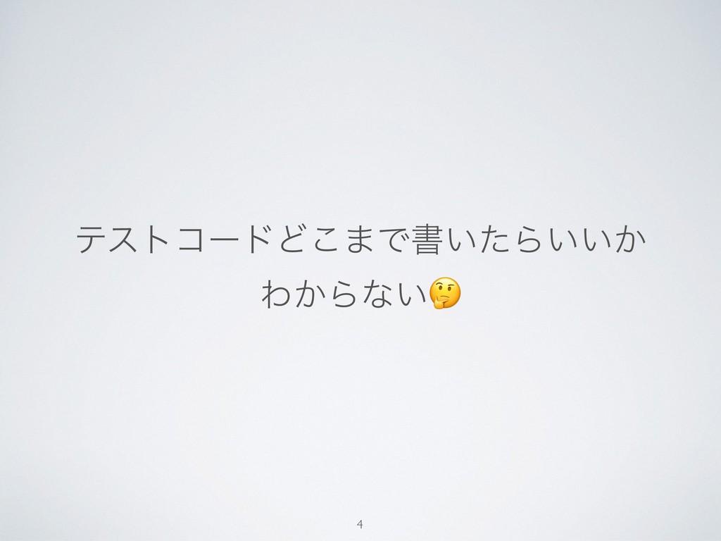 ςετίʔυͲ͜·Ͱॻ͍ͨΒ͍͍͔ Θ͔Βͳ͍ 4