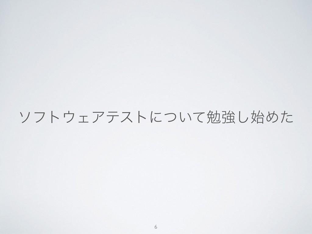 ιϑτΣΞςετʹ͍ͭͯษڧ͠Ίͨ 6