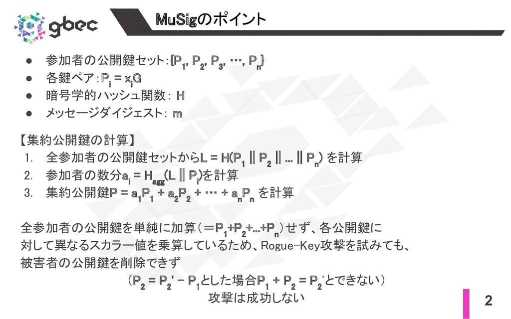 2 MuSigのポイント ● 参加者の公開鍵セット:{P 1 , P 2 , P 3 , …...