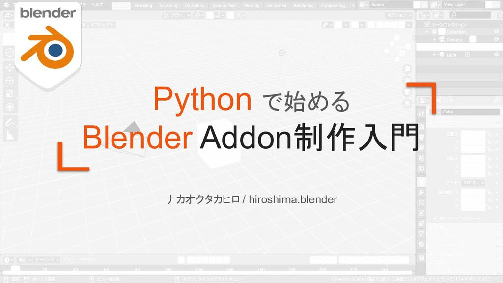 Python で始める Blender Addon制作入門 ナカオクタカヒロ / hirosh...