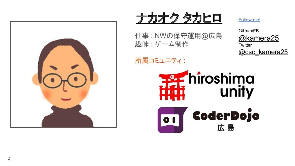 ナカオク タカヒロ Follow me! Github/FB @kamera25 Twitte...