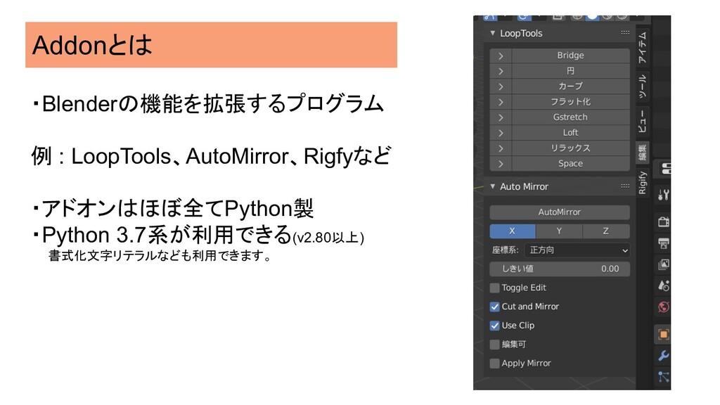 Addonとは ・Blenderの機能を拡張するプログラム 例 : LoopTools、Aut...