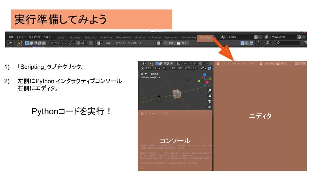 1) 「Scripting」タブをクリック。 2) 左側にPython インタラクティブコンソ...