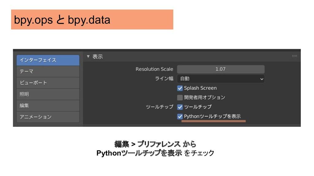 bpy.ops と bpy.data 編集 > プリファレンス から Pythonツールチップ...