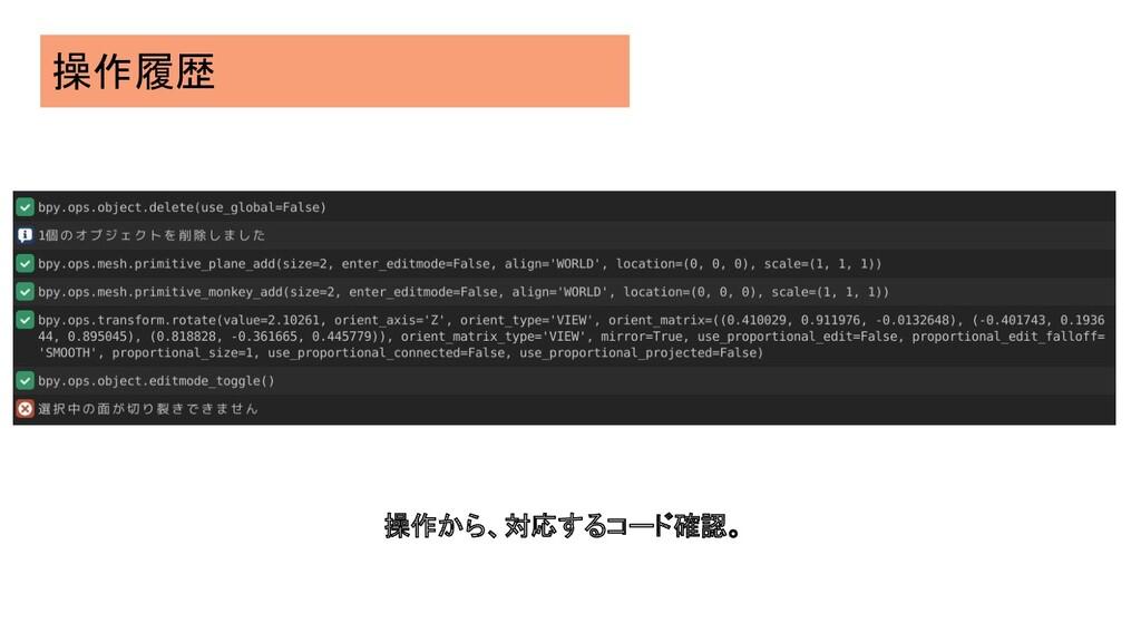 操作履歴 操作から、対応するコード確認。