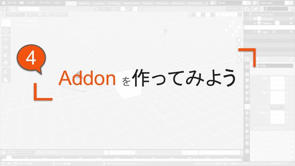 Addon を 作ってみよう 4