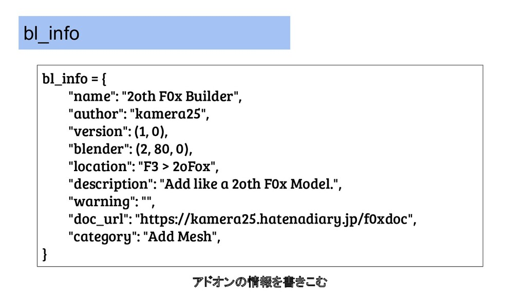 "bl_info bl_info = { ""name"": ""2oth F0x Builder"",..."