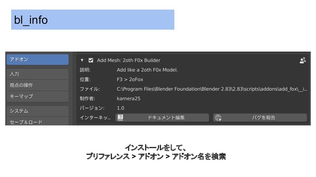 bl_info インストールをして、 プリファレンス > アドオン > アドオン名を検索