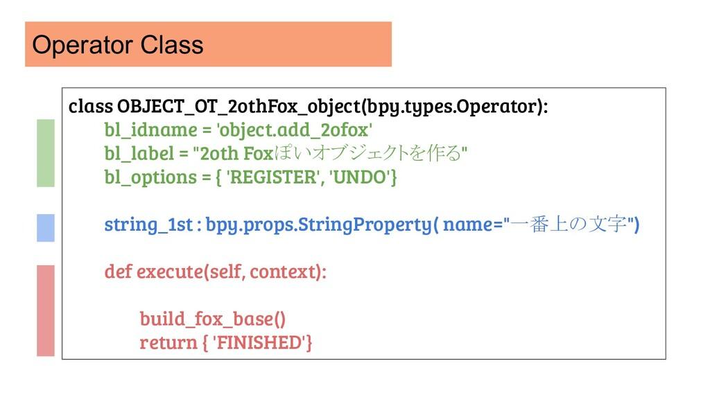 Operator Class class OBJECT_OT_2othFox_object(b...
